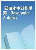 閱讀水庫行腳臺灣 : Reservoirs & dams