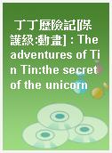 丁丁歷險記[保護級:動畫] : The adventures of Tin Tin:the secret of the unicorn