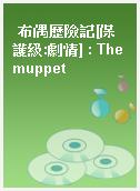 布偶歷險記[保護級:劇情] : The muppet