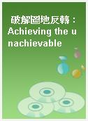 破解圖地反轉 : Achieving the unachievable