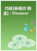 恐龍[普遍級:動畫] : Dinosaur