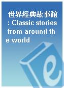世界經典故事館 : Classic stories from around the world