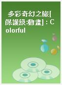 多彩奇幻之旅[保護級:動畫] : Colorful