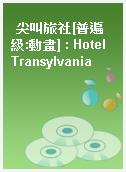 尖叫旅社[普遍級:動畫] : Hotel Transylvania