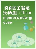 變身國王[普遍級:動畫] : The emperor