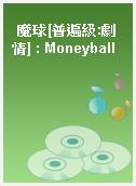 魔球[普遍級:劇情] : Moneyball