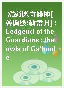 貓頭鷹守護神[普遍級:動畫片] : Ledgend of the Guardians : the owls of Ga