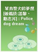 菜鳥警犬的夢想[普遍級:溫馨、勵志片] : Police dog dream