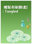 魔髮奇緣[動畫] : Tangled