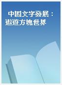 中國文字發展 : 遨遊方塊世界