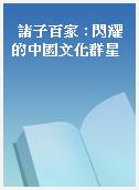 諸子百家 : 閃耀的中國文化群星
