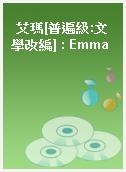 艾瑪[普遍級:文學改編] : Emma