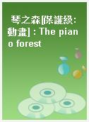 琴之森[保護級:動畫] : The piano forest