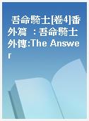 吾命騎士[卷4]番外篇  : 吾命騎士外傳:The Answer