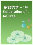 樹的樂章 = : In Celebration of the Tree