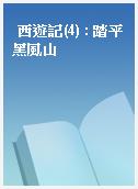 西遊記(4) : 踏平黑風山