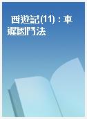 西遊記(11) : 車遲國鬥法