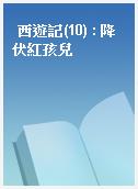 西遊記(10) : 降伏紅孩兒