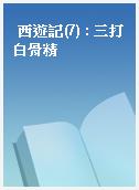 西遊記(7) : 三打白骨精