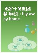 返家十萬里[溫馨.勵志] : Fly away home