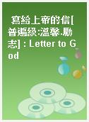 寫給上帝的信[普遍級:溫馨.勵志] : Letter to God