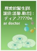 親愛的醫生[保護級:溫馨.勵志] : ディア.????Dear doctor