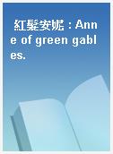 紅髮安妮 : Anne of green gables.