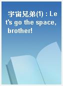 宇宙兄弟(1) : Let