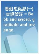 書劍恩仇錄(一) : 古道荒莊 = Book and sword, gratitude and revenge