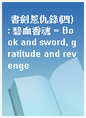 書劍恩仇錄(四) : 碧血香魂 = Book and sword, gratitude and revenge