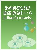 格列佛遊記[保護級:劇情] = : Gulliver
