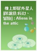 樓上鄰居外星人[保護級:科幻、冒險] : Aliens in the attic