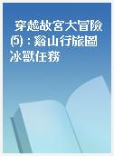穿越故宮大冒險(5) : 谿山行旅圖冰獸任務