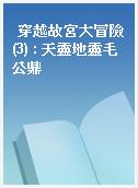 穿越故宮大冒險(3) : 天靈地靈毛公鼎