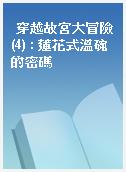 穿越故宮大冒險(4) : 蓮花式溫碗的密碼