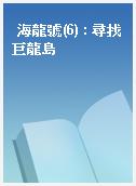 海龍號(6) : 尋找巨龍島