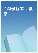 123學習本  : 數學