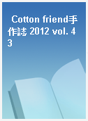 Cotton friend手作誌 2012 vol. 43