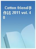 Cotton friend手作誌 2011 vol. 40