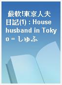 最軟!東京人夫日記(1) : House husband in Tokyo = しゅふ