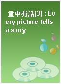 畫中有話[3] : Every picture tells a story