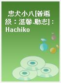 忠犬小八[普遍級:溫馨.勵志] : Hachiko