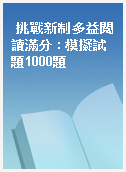 挑戰新制多益閱讀滿分 : 模擬試題1000題