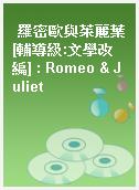 羅密歐與茱麗葉[輔導級:文學改編] : Romeo & Juliet