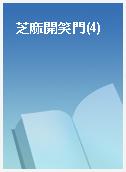 芝麻開笑門(4)