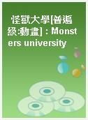 怪獸大學[普遍級:動畫] : Monsters university