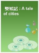 雙城記 : A tale of cities