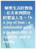 簡樸生活的實踐 : 從丟東西開始的豐富人生 = The joy of less : a minimalist guide to declutter, organize, and simplify