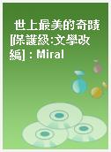 世上最美的奇蹟[保護級:文學改編] : Miral