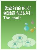 鐵窗裡的春天[普遍級:紀錄片] : The choir